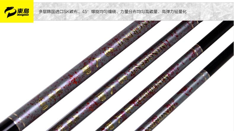 东岛台钓竿名人鲫超轻细 鱼竿 手竿3.6 3.9 4.5 5.4米
